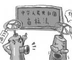 案例8: 辽宁光明照明技术有限公司冒充注册