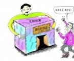 案例7:盘锦万国经贸有限公司无照经营案
