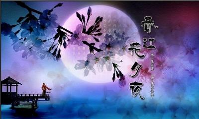 """【书香sbf888•为你读书】动心泪目!""""春天的诗会""""朗诵音乐会展播——《春江花月夜》 . ..."""