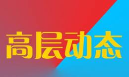 裴伟东张成中作重点发言优化机构设置和职能配置