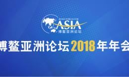 """新华网评:中国为世界发展提供""""开放""""良方"""