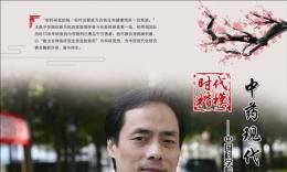 王逸平:中药现代化的奋进者
