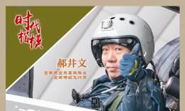 时代楷模:建功蓝天谋打赢的优秀指挥官