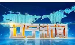 庆祝新中国成立70周年辽宁专场新闻发布会在北京举行