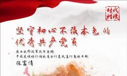 时代楷模张富清:坚守初心不改本色的优秀共产党员