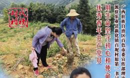 时代楷模:优秀青年共产党员黄文秀