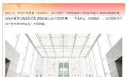 献礼新中国70华诞,平安产险党委这样回顾初心