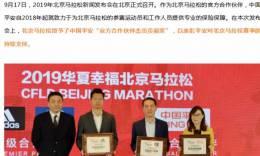 献礼新中国70华诞,中国平安持续公益助跑2019年北京马拉松