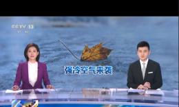 强冷空气席卷我国多地:华北黄淮多地昨出现6-10℃降温