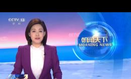 黑龙江:取缔信号干扰源 保障民航飞行安全
