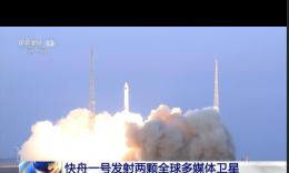 快舟一号发射两颗全球多媒体卫星