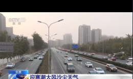 北京:迎寒潮大风沙尘天气