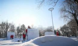 """第七届""""冬之韵""""全国大学生雪雕比赛开铲"""