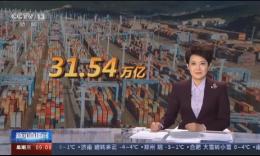 海关总署:2019中国外贸进出口创新高