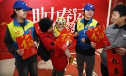 青年志愿者春运送温暖