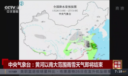 中央气象台:黄河以南大范围雨雪天气即将结束