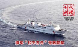 """""""时代楷模""""海军""""和平方舟""""号医院船"""