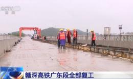 广东:赣深高铁广东段全部复工