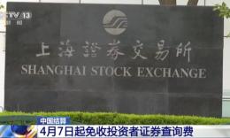 中国结算:4月7日起免收投资者证券查询费