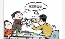 漫画:倡导公筷