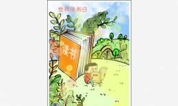 (漫画)[世界读书日]求知