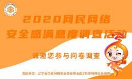 2020全国网络安全满意度调查•辽宁站正式启动