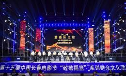 长春举行电影主题广场音乐会
